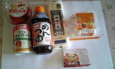 素麺材料.jpg